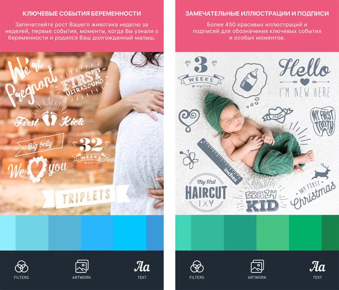 Лучшее приложение для беременных на iphone рекомендации 38
